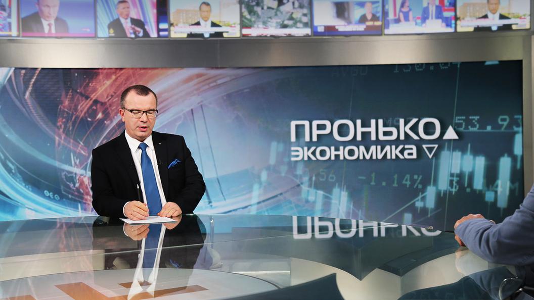 Юрий Пронько: Вывод капитала из России имеет астрономические объемы