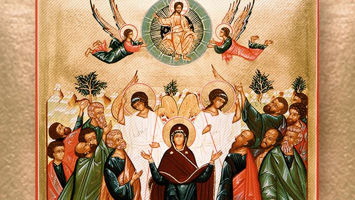 Вознесение Господне. Православный календарь на 17 мая