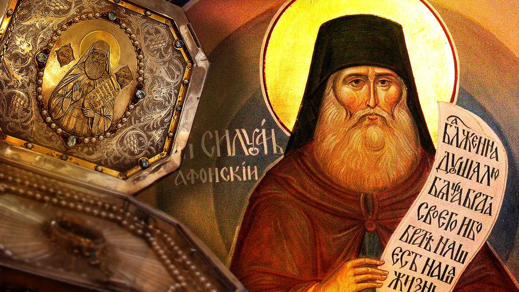 Как попасть к мощам святого Силуана Афонского в Москве?