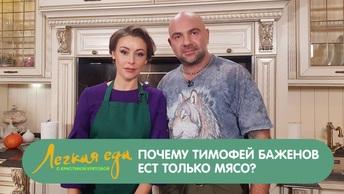 Легкая еда: Почему Тимофей Баженов ест только мясо?