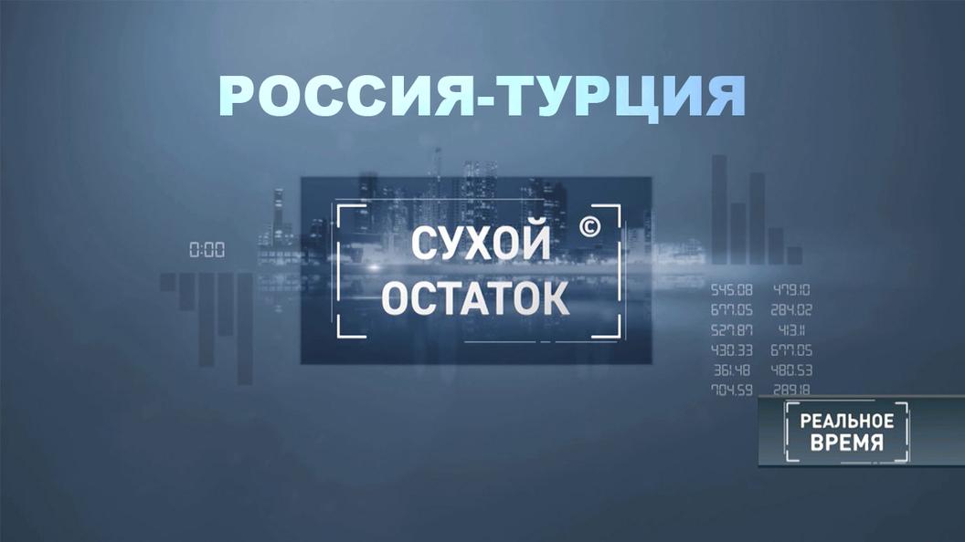 Россия-Турция - реальная основа Большой Евразии! [Сухой остаток]