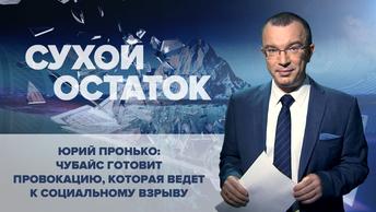Юрий Пронько: Чубайс готовит провокацию, которая ведет к социальному взрыву