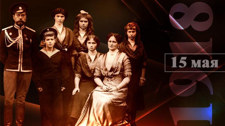 Царская семья. Последние 62 дня. 15 мая 1918 года