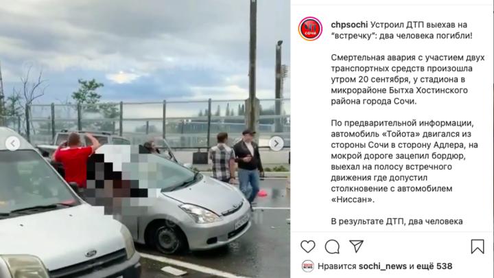 Занесло на мокрой дороге: в Сочи два человека погибли в ДТП с внедорожником