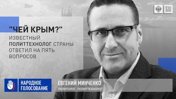Чей Крым?: Известный политтехнолог страны ответил на пять вопросов
