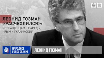 Леонид Гозман «расчехлился»: извращенцам – парады, Крым – украинский