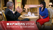 Красный угол с Еленой Шаройкиной. В гостях Евгений Савченко