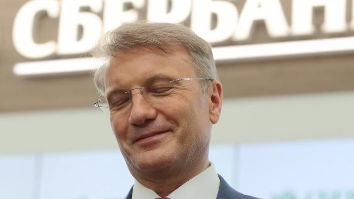 Греф обещает России санкционный удар «в средней идолгосрочной перспективе»