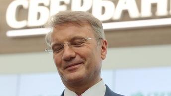 Признание года: Глава Сбербанка сказал, что в банки не верит