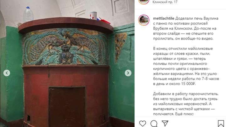 Мотивы Врубеля заиграли красками: в Петербурге краеведы отмыли печь с панно в Адмиралтейском районе