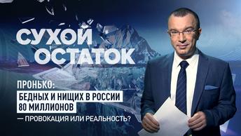 Бедных и нищих в России 80 миллионов - провокация или реальность?