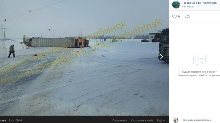 В Челябинской области на трассе М5 фура перевернулась и заблокировала проезд