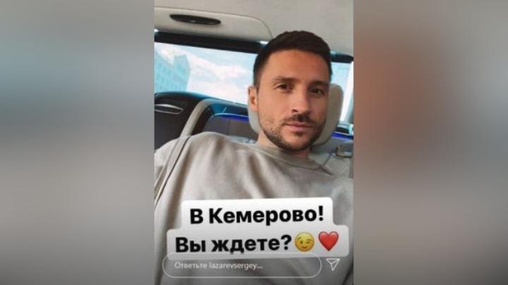 Просто ад!: Сергей Лазарев приехал в Кемерово и поделился впечатлениями