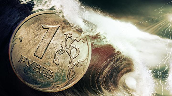 Финансовое цунами: Куда катится рубль?