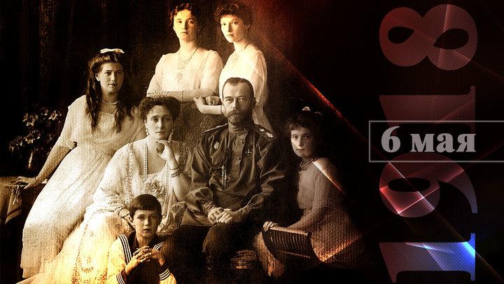 Царская Семья. Последний 71 день. 6 мая 1918 года