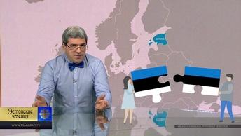 С приездом, госпожа президент Эстонии!
