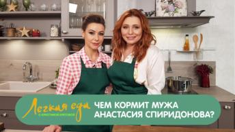 Легкая еда: Чем кормит мужа Анастасия Спиридонова?