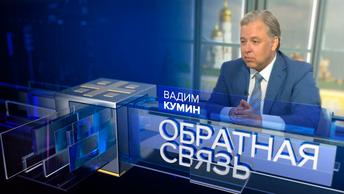 Вадим Кумин о благодарности Чубайсу, Лондоне и бизнесе