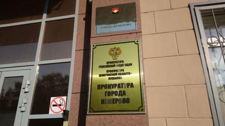 В Кемерове интернет-пользователь получил штраф за три комментария в соцсети