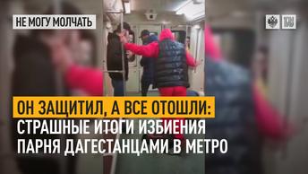 Он защитил, а все отошли: Страшные итоги избиения парня дагестанцами в метро