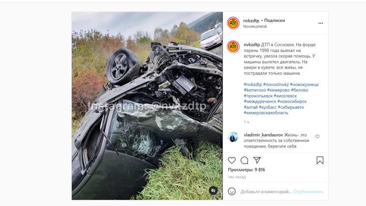 Под Новокузнецком в результате ДТП у автомобиля вылетел двигатель