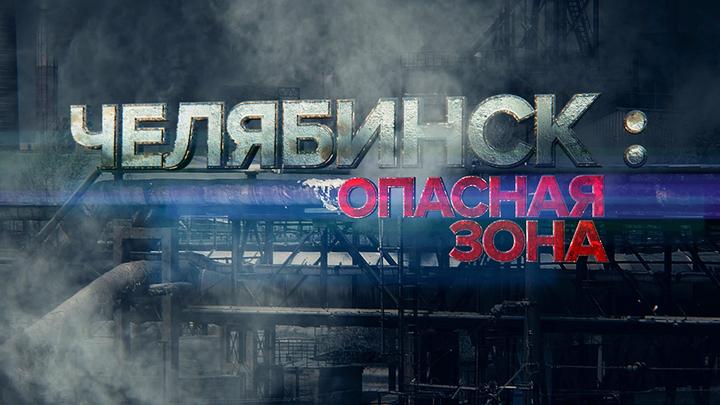 Премьерный показ собственного расследования «Царьграда». Челябинская экологическая катастрофа глазами журналиста