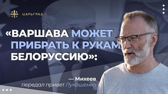 «Варшава может прибрать к рукам Белоруссию»: Михеев передал привет Лукашенко