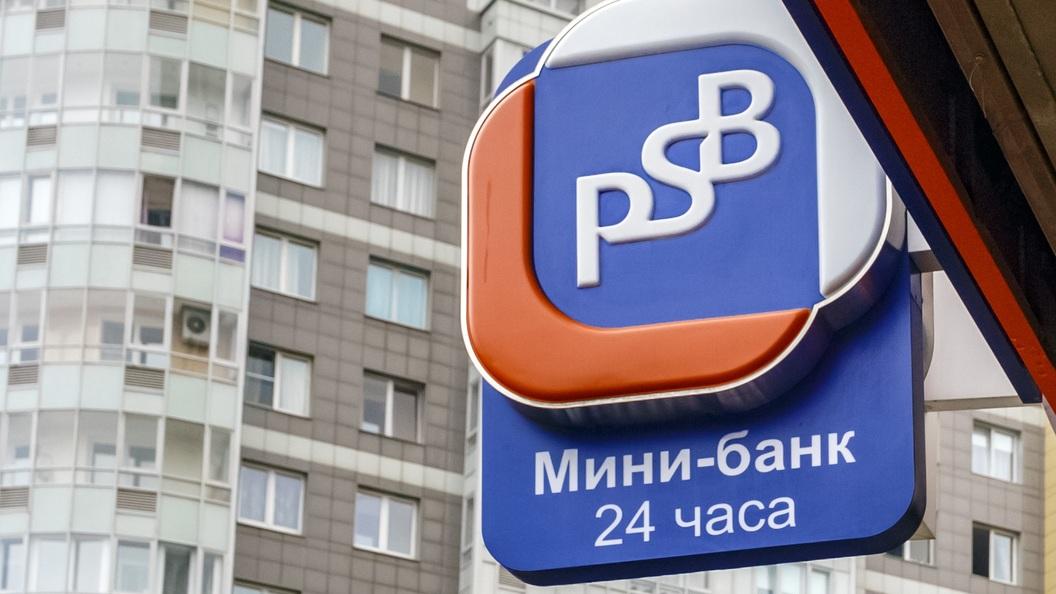 Санируемый ЦБ Промсвязьбанк подал иск против регулятора