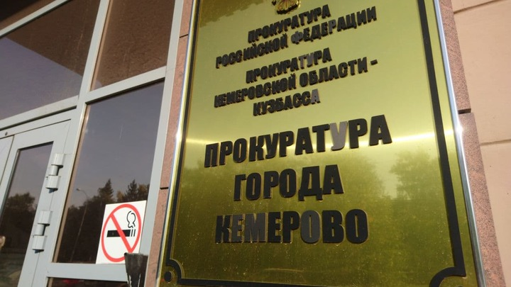 Прокуратура перечислила все нарушения безопасности в пяти закрытых торговых центрах в Кемерове