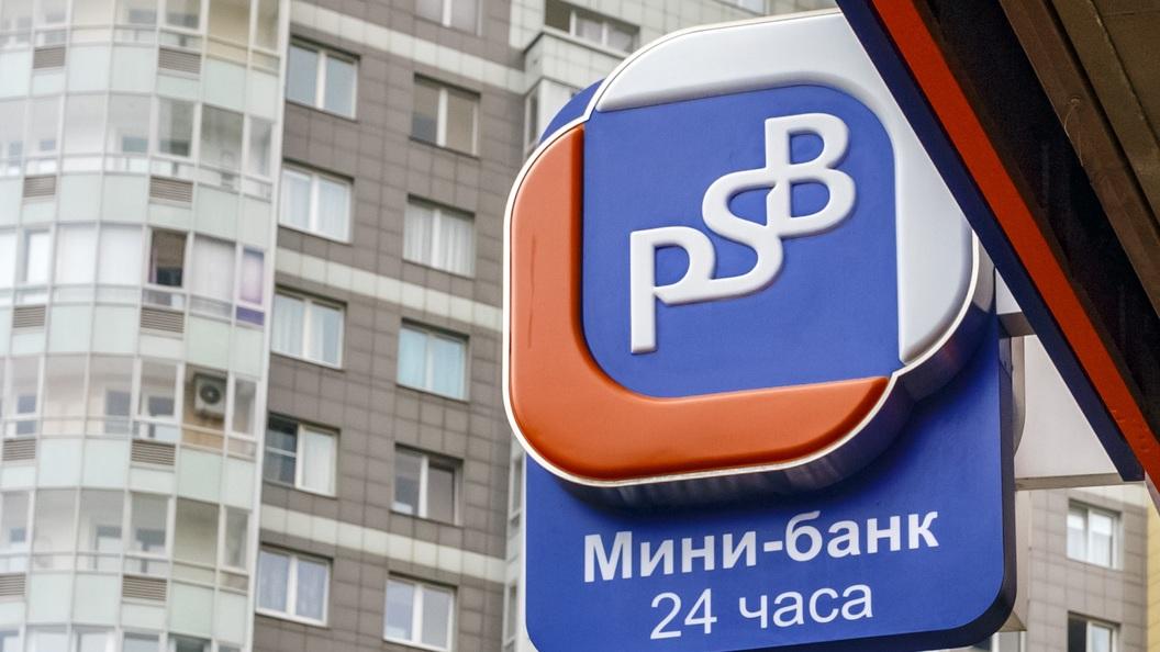 Промсвязьбанком займутся силовики: ЦБ сообщил о пропаже кредитных досье на 110 млрд рублей