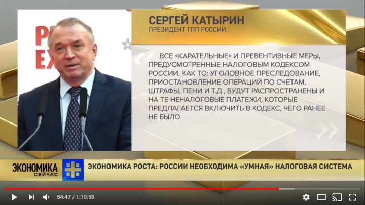 Сергей Катырин: Бизнесу не по душе идея ввести неналоговые платежи в Налоговый кодекс
