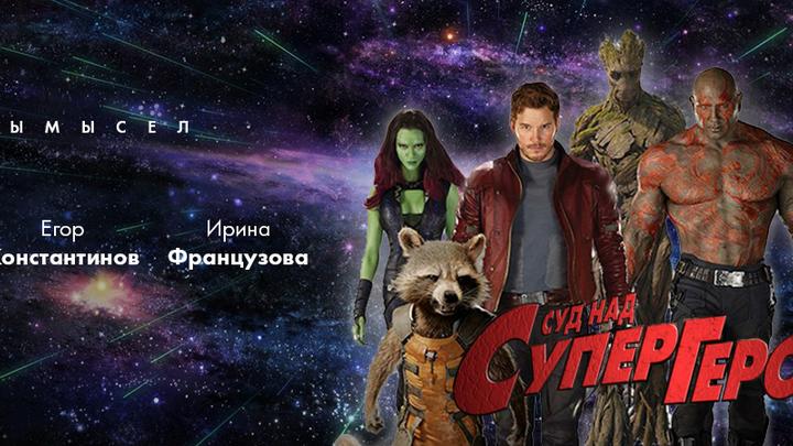 Сегодня во Владимире пройдет научный суд над Стражами Галактики