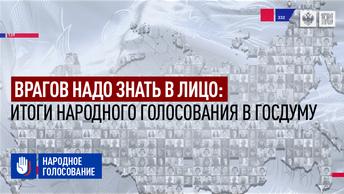 Врагов надо знать в лицо: Итоги Народного голосования в Госдуму