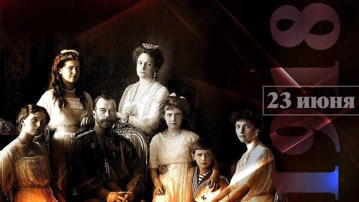 Царская семья. Последние 23 дня. 23 июня 1918 года