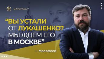 «Вы устали от Лукашенко? Мы ждём его в Москве»