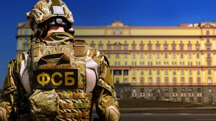 ФСБ: Защита государства в трёх литерах