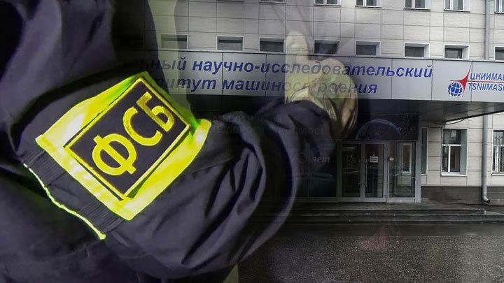 Обыски в НИИ в Королеве: В США утекли российские разработки гиперзвукового оружия