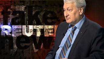 Леонид Решетников: США плодят фальшивки