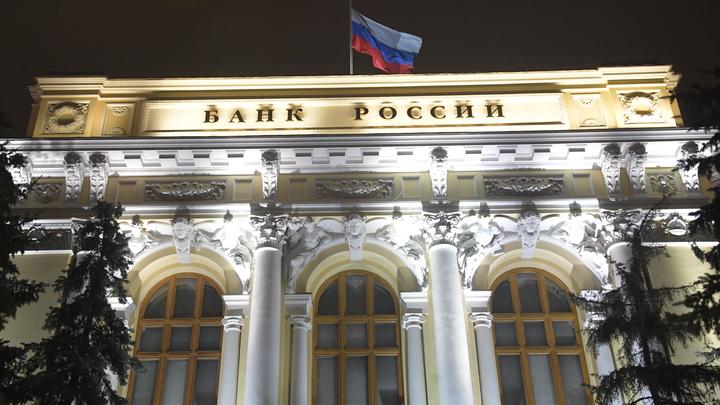 ЦБ России сообщил о паническом бегстве капитала за рубеж