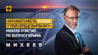 «Из какого места, Володя, у тебя сердце вырвали?»: Михеев ответил по вопросу Крыма