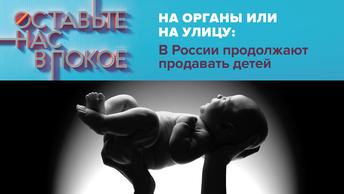 На органы или на улицу: В России продолжают продавать детей