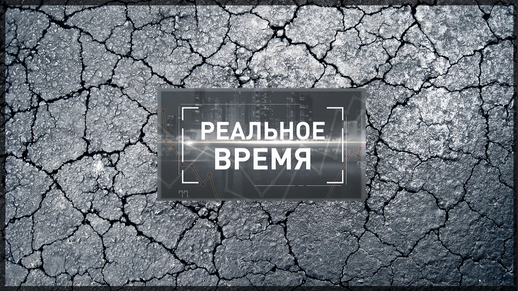 Региональный срез России [Реальное время]