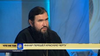 Протоиерей Андрей Новиков: Пора отказаться от смягчающей риторики в отношении Константинополя
