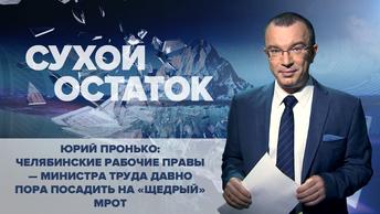 Юрий Пронько: Челябинские рабочие правы – министра труда давно пора посадить на «щедрый» МРОТ