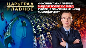 Чиновникам на премии выделят более 200 млрд рублей, а Пенсионный фонд ликвидируют?