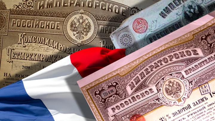 Франция — Россия: Вы нам признание, мы вам долги