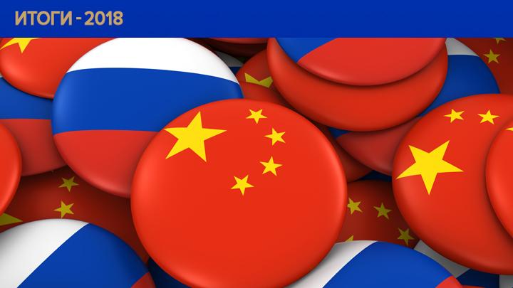 Итоги-2018: Стал ли Китай союзником России?