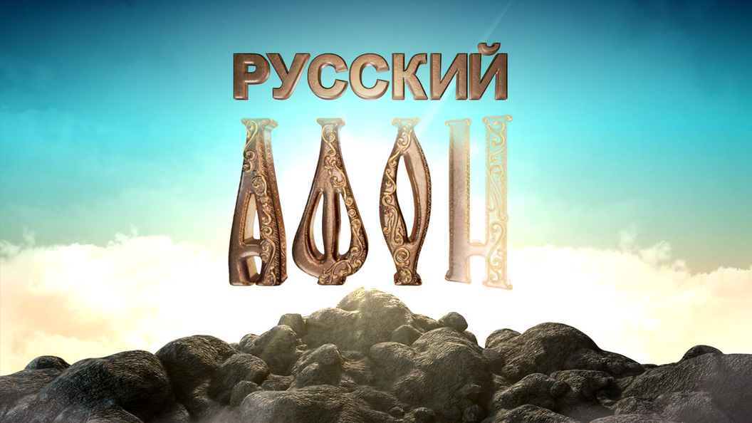 Телемарафон Русский Афон. Прямая трансляция