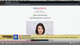 Кредит за красивые глаза: российские банки протестируют биометрическую систему