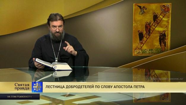 Протоиерей Андрей Ткачёв. Лестница добродетелей по слову апостола Петра
